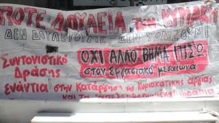 Πορείες διαμαρτυρίας κατά της κυριακάτικης εργασίας