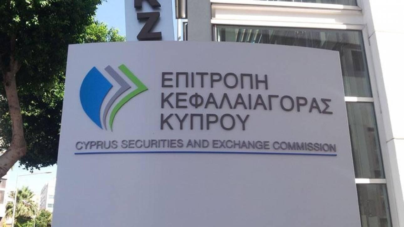 Στενότερη συνεργασία των Επιτροπών Κεφαλαιαγοράς Ελλάδας και Κύπρου
