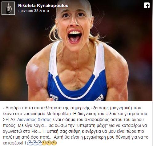 kyriakopoulou