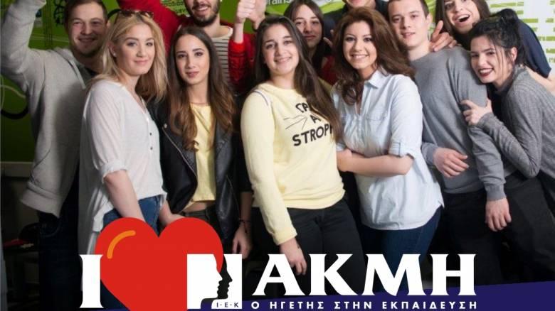 """ΙΕΚ ΑΚΜΗ proudly presents:  """"I LOVE AKMH"""""""