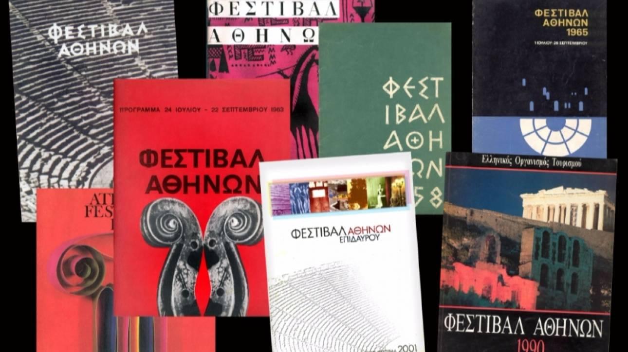 Φεστιβάλ Αθηνών: Από το μετεμφυλιακά «πέτρινα χρόνια» στον 21ο αιώνα