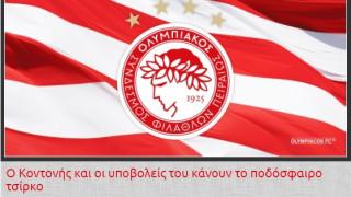 Σκληρή ανακοίνωση της ΠΑΕ Ολυμπιακός κατά του Υφυπουργού Αθλητισμού