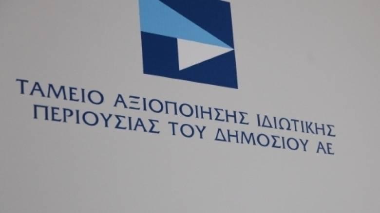 Στον «αέρα» το Εποπτικό Συμβούλιο του υπερταμείου αποκρατικοποιήσεων