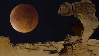 Ένας «Άρης» επί της γης