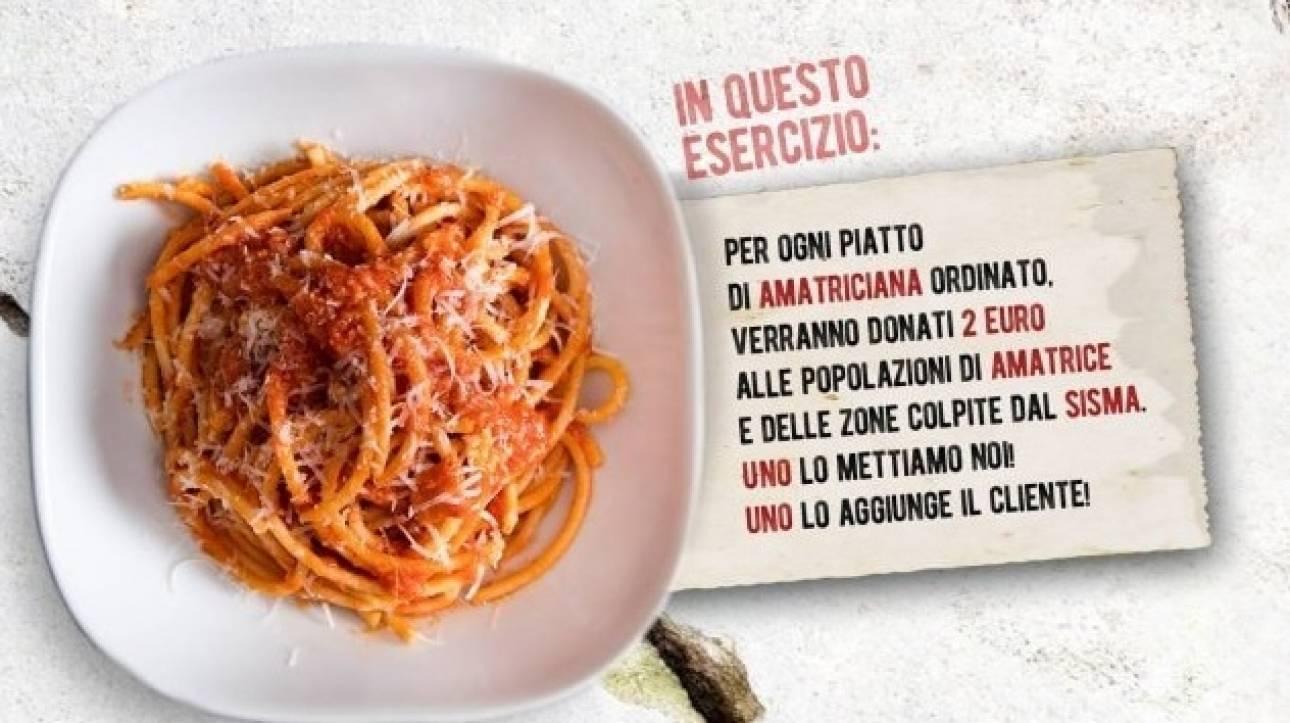 Σεισμός Ιταλία:  Η αματριτσιάνα της ανθρωπιάς