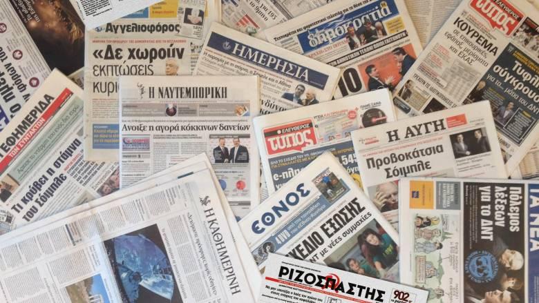 Τα πρωτοσέλιδα των εφημερίδων (1 Σεπτεμβρίου)