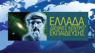 Σοφοκλής Ξυνής: «Ελλάδα, Διεθνές Κέντρο Εκπαίδευσης»