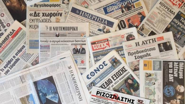 Τα πρωτοσέλιδα των εφημερίδων (4 Σεπτεμβρίου)