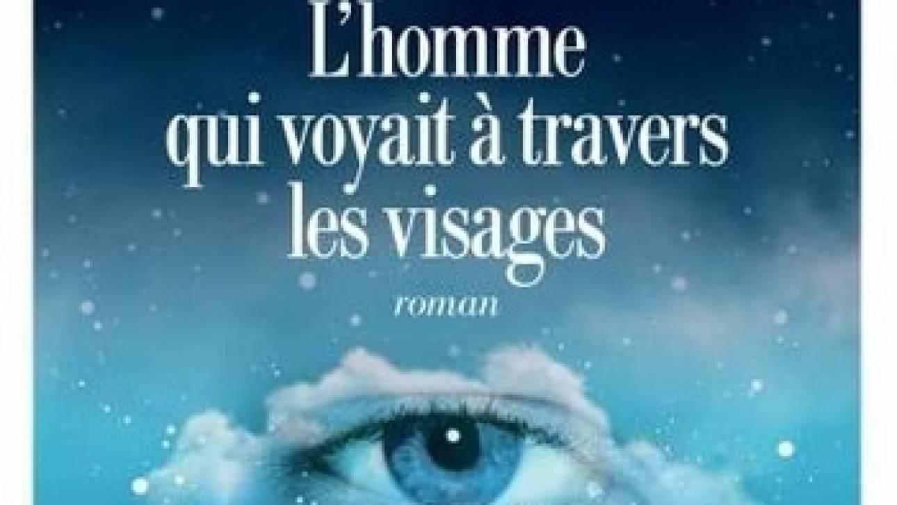 Ετοιμαστείτε για τα μυθιστορήματα της γαλλικής λογοτεχνικής σεζόν 2016