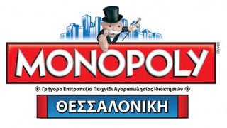 ΔΕΘ 2016: Τη δική της Monopoly αποκτά η Θεσσαλονίκη