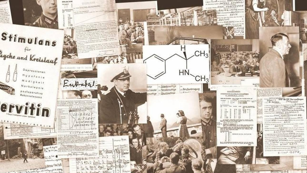 Βιβλίο αποκαλύπτει πώς η μεθαμφεταμίνη έκανε τους Ναζί τα τέρατα που ήταν