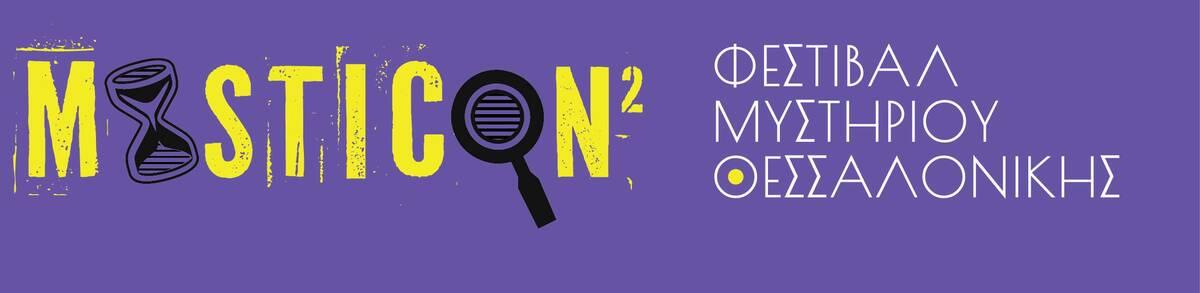 Mysticon Φεστιβάλ Μυστηρίου Θεσσαλονίκης 2016 09 05 New Logo 11
