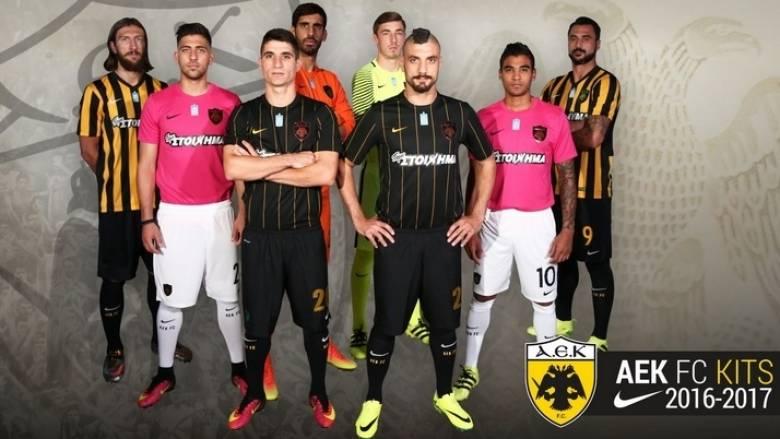 Η ΑΕΚ παρουσίασε τις καινούργιες εμφανίσεις της σεζόν 2016-17
