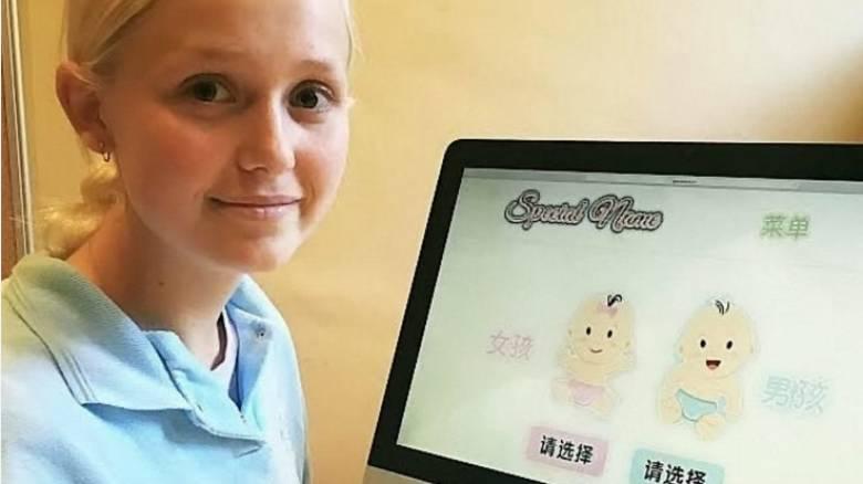 Βρετανία: 16χρονη βγάζει χιλιάδες ευρώ προτείνοντας βρετανικά ονόματα… σε Kινέζους