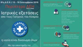 ΔΕΘ 2016: Δωρεάν ιατρικές εξετάσεις από Γιατρούς του Κόσμου και ΔΕΗ