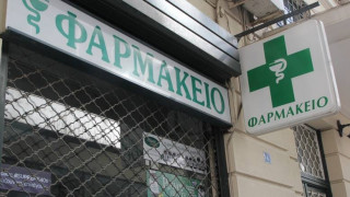 Κλειστά την Τετάρτη τα φαρμακεία της Αττικής