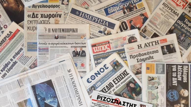 Τα πρωτοσέλιδα των εφημερίδων (13 Σεπτεμβρίου)