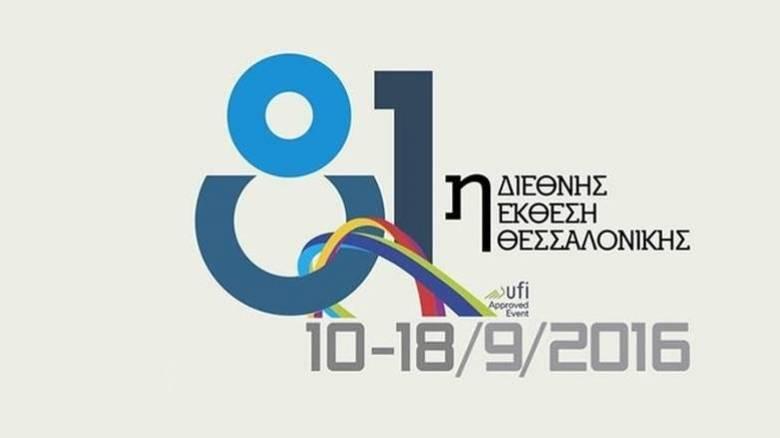 ΔΕΘ 2016: Το μεγαλύτερο gaming event των Βαλκανίων βρίσκεται στη Θεσσαλονική