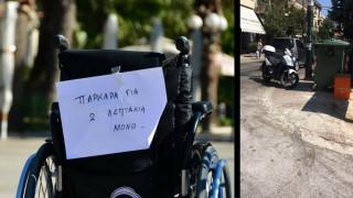 Ελληνικές Πόλεις vs Άτομα με Αναπηρία