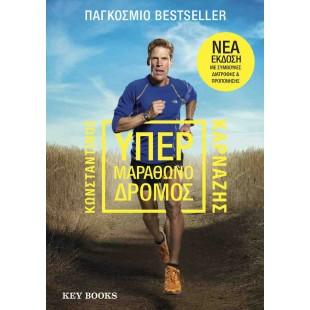 ultramarathonman coverweb 310x310
