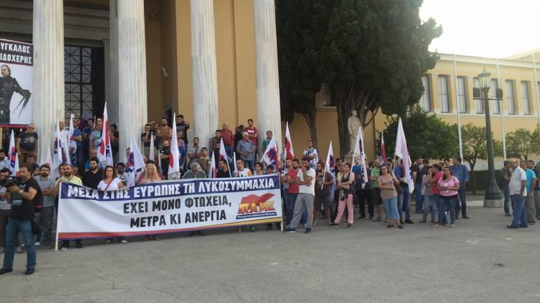 Εργασιακά: Συγκέντρωση διαμαρτυρίας ΠΑΜΕ στο Ζάππειο (pics&vid)