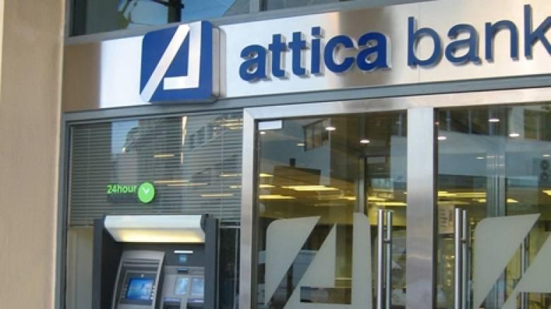 Τί απαντά το ΤΣΜΕΔΕ για την Attica Bank
