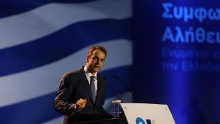 Κ. Μητσοτάκης: Η απομάκρυνση Τσίπρα είναι ιστορική αναγκαιότητα