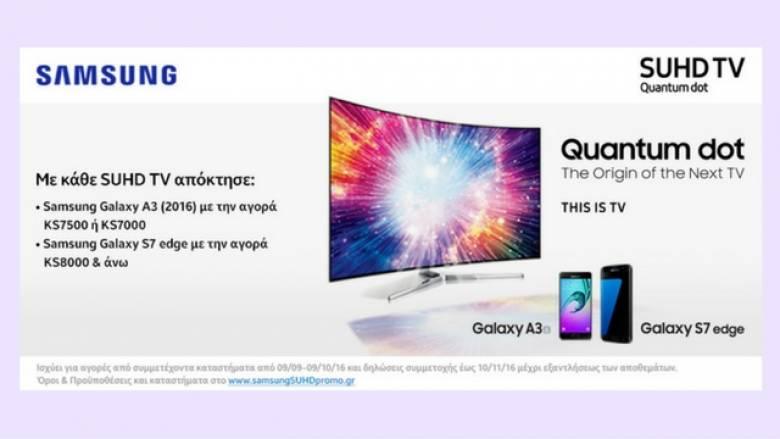 Ζήστε την εμπειρία της συνδεσιμότητας μιας SUHD TV και ενός smartphone