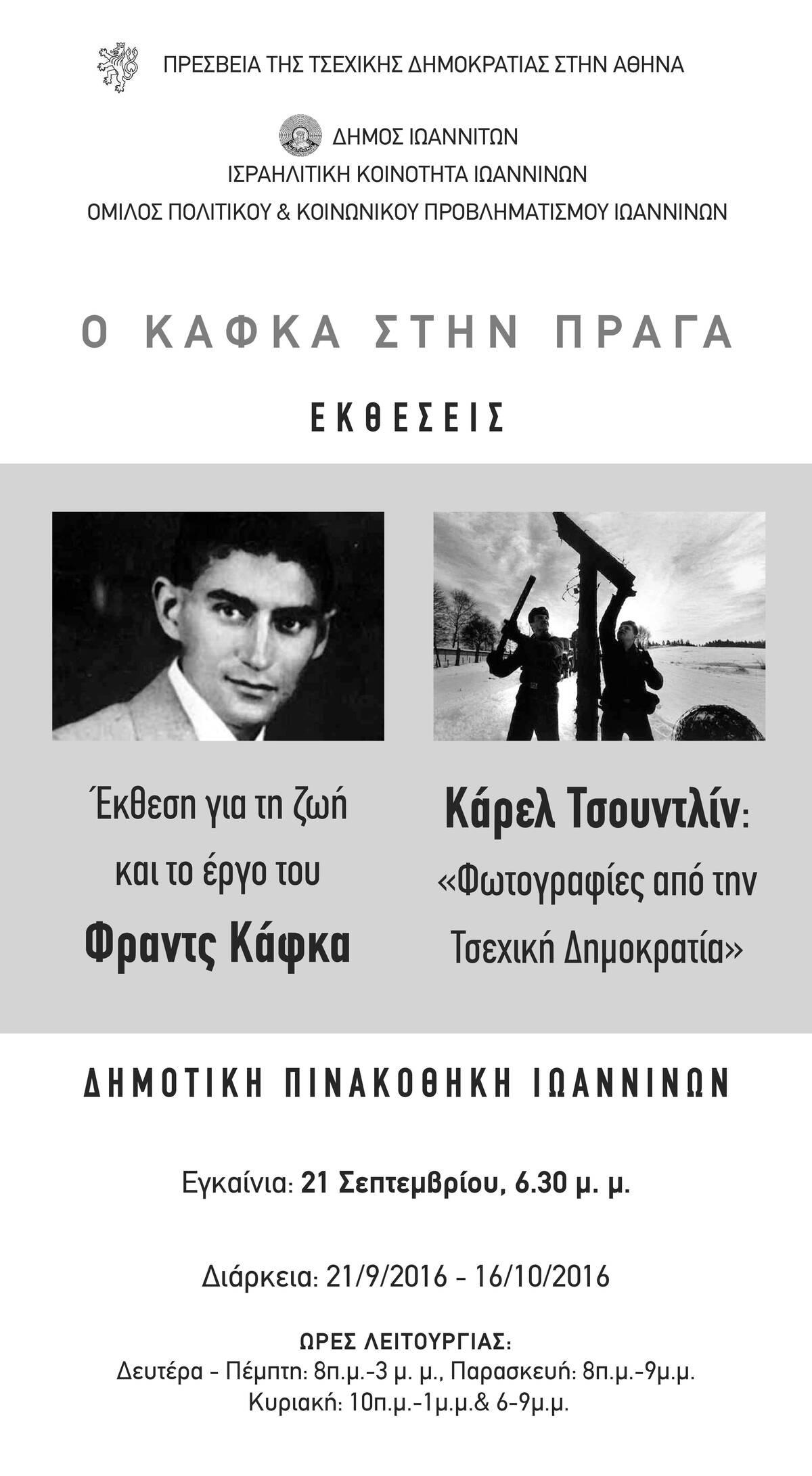 Κάφκα Ιωάννινα banner kafka Layout 1 page 001