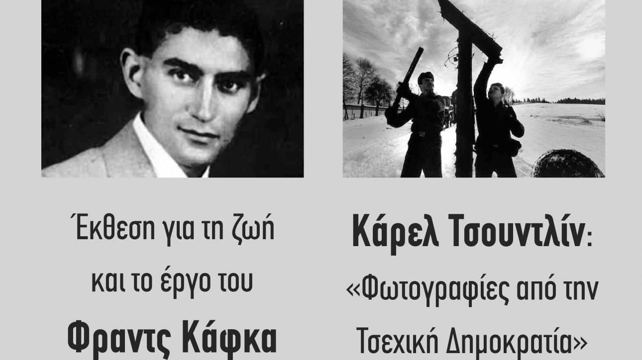 Ιωάννινα: Ένα μοναδικό αφιέρωμα στον Φράντς Κάφκα