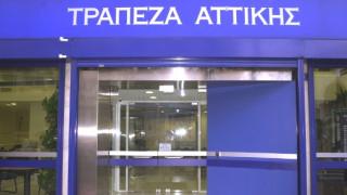 «Πόλεμος» Μαξίμου-ΝΔ για τα δάνεια της Νέας Δημοκρατίας από την Τράπεζας Αττικής