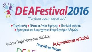 DEAFestival 2016: Φεστιβάλ κωφών και βαρήκοων ατόμων από 23 έως 30 Σεπτεμβρίου