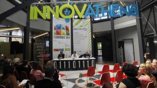 Το μεγαλύτερο ευρωπαϊκό πρόγραμμα καινοτομίας παρουσιάστηκε στην Τεχνόπολη