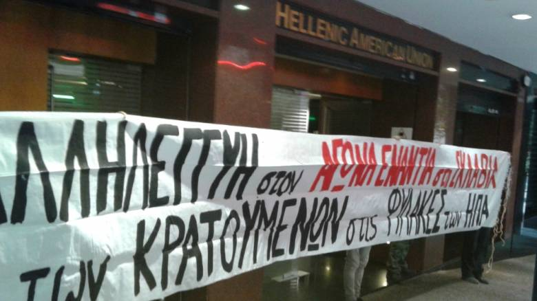 Κατάληψη αναρχικών στην Ελληνοαμερικανική Ένωση