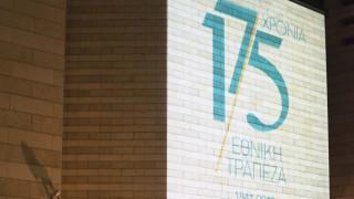Εθνική Τράπεζα: Γιορτάζοντας 175 χρόνια ιστορίας με ένα εμβληματικό έργο του Νίκου Αλεξίου