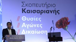 Αλ. Τσίπρας: Η ελληνική δημοκρατία τιμά και αναγνωρίζει αυτούς που της έδωσαν υπόσταση