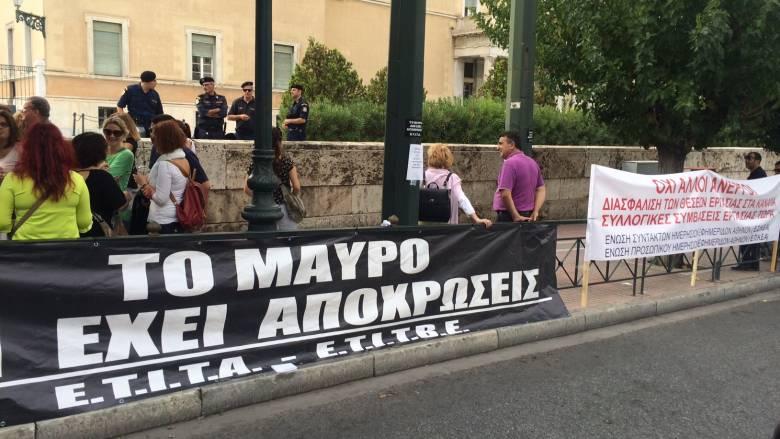 Πεντάωρη στάση και συγκέντρωση διαμαρτυρίας των εργαζομένων ιδιωτικών τηλεοπτικών σταθμών (vid)