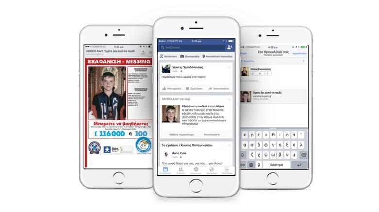 Συνεργασία Facebook με το «Χαμόγελο του Παιδιού» για το Amber Alert