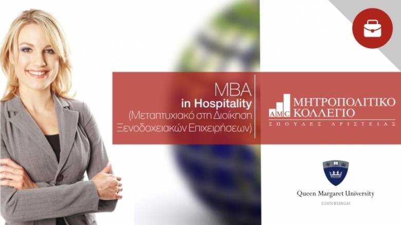 Νέα τμήματα MBA in Hospitality στο Μητροπολιτικό Κολλέγιο Αθηνών