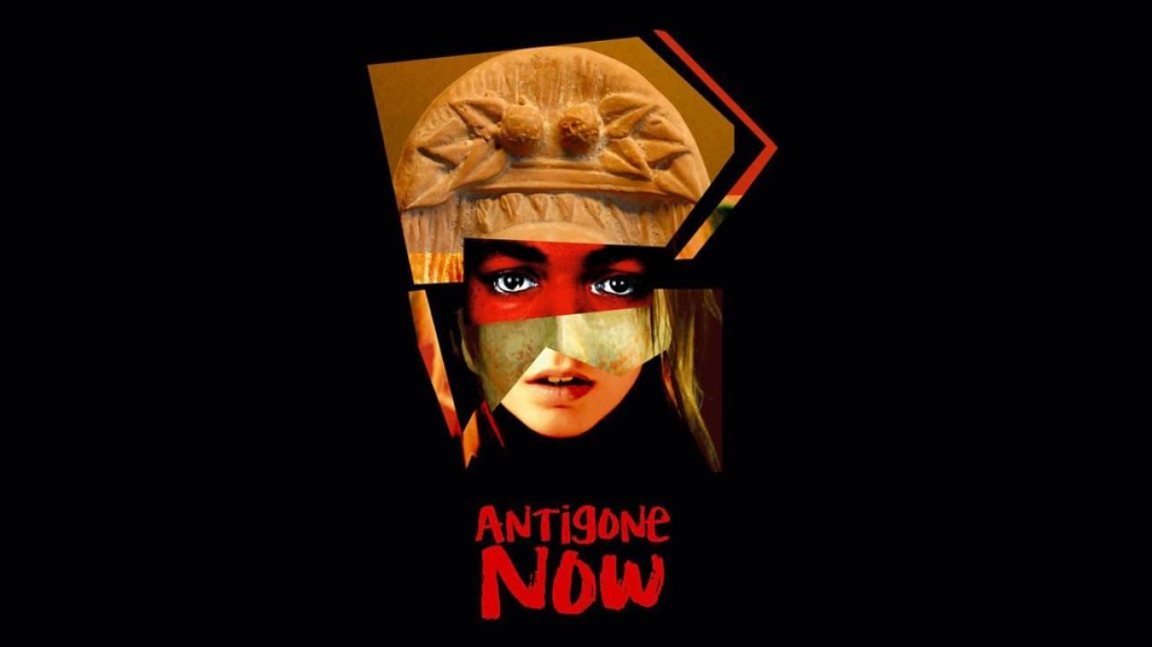 Antigone Now: το Ωνάσειο Πολιτιστικό Κέντρο της Νέας Υόρκης επικαιροποιεί την Αντιγόνη ξανά