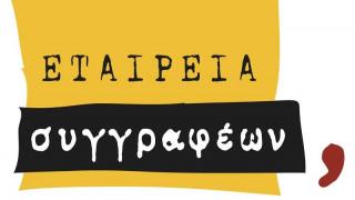 Στους Ζήση Σαρίκα και Κωσταντίνο Στάικο τα βραβεία της Εταιρείας Συγγραφέων