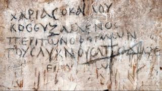 Σταυρόλεξο στα αρχαία ελληνικά βρέθηκε στην Αγορά της Σμύρνης
