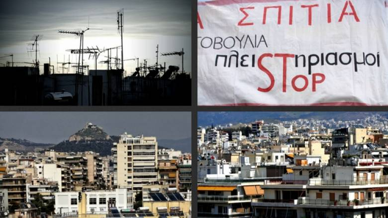 Ακίνητα: ομάδες πολιτών λένε stop στους πλειστηριασμούς πρώτης κατοικίας
