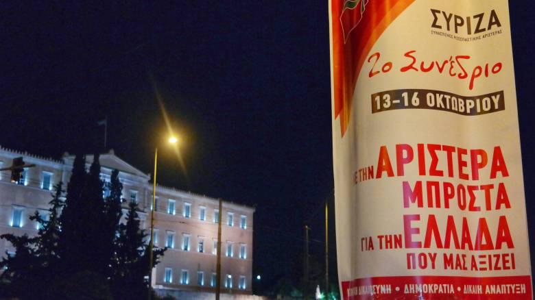 ΣΥΡΙΖΑ: Συνέδριο ανύψωσης του «πληγωμένου» ηθικού
