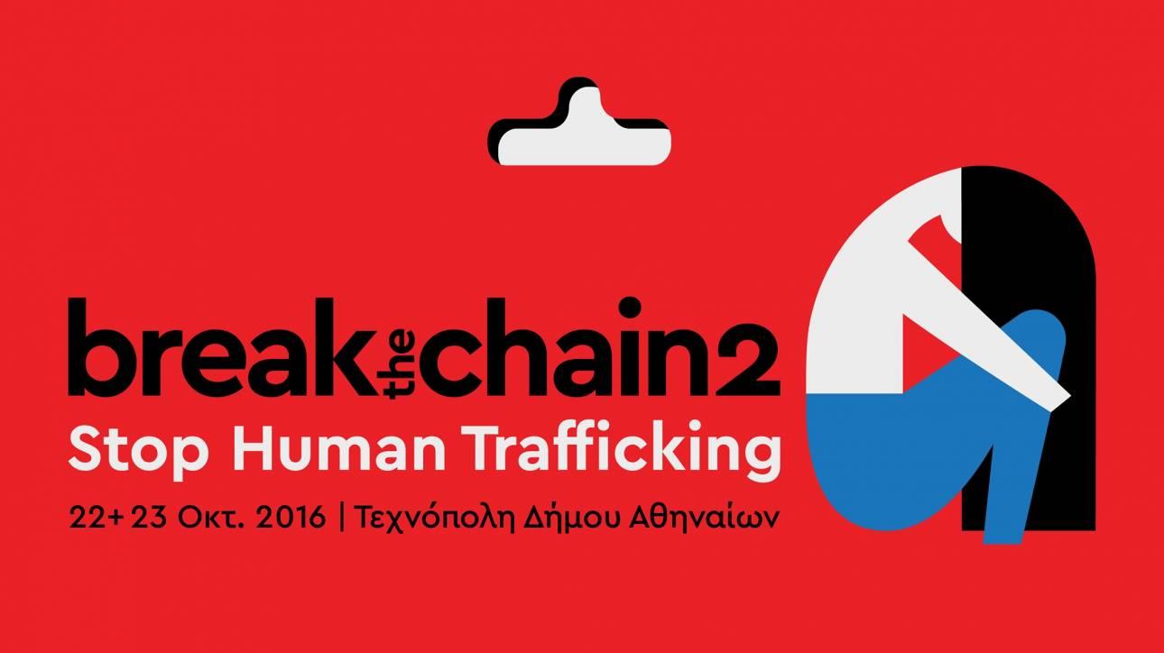 Επιστρέφει στην Τεχνόπολη το Φεστιβάλ «Break The Chain» κατά της εκμετάλλευσης ανθρώπων