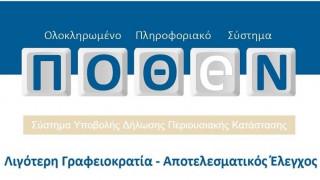 Τεράστια γραφειοκρατία φέρνει το ηλεκτρονικό «Πόθεν Έσχες»
