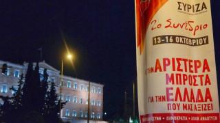 Σε εξέλιξη ο πόλεμος της αφίσας για το Συνέδριο ΣΥΡΙΖΑ