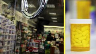 Ανασφάλιστοι: από Δευτέρα νέα κατηγορία φαρμάκων χωρίς επιβάρυνση