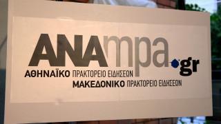 Το ΑΠΕ-ΜΠΕ διέκοψε τη συνεργασία του με τον ανταποκριτή του στην Τουρκία