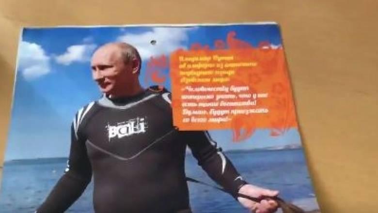 Ημερολόγιο 2017: Ο Βλαντιμίρ Πούτιν όπως δεν τον έχουμε ξαναδεί (pics&vid)
